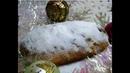 Рождественский Штоллен Классический Рецепт.Штоллен Дрезденский Творожный Рецепт