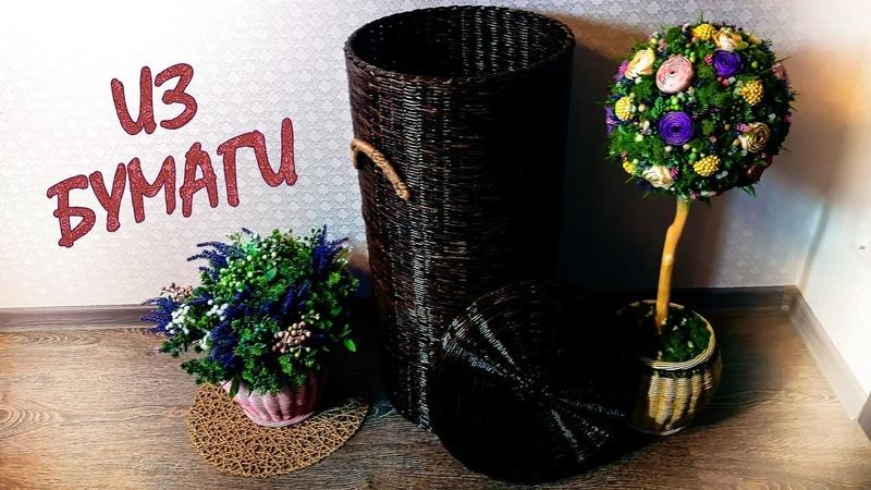 Корзина - колонна / Плетение из газетных трубочек