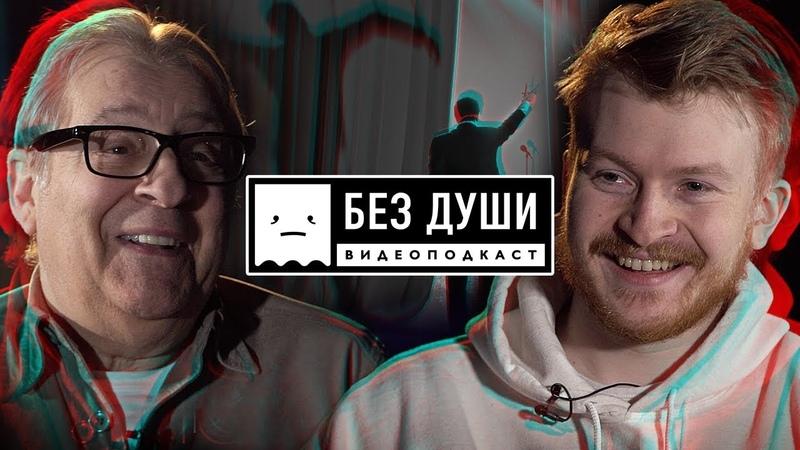 🎙БЕЗ ДУШИ Геннадий Хазанов о цензуре, стендапе и остроте в заднице Брежнева.