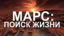 МАРС - ПОИСК ЖИЗНИ документальный фильм National Geographic BBC Discowery марс жизньнамарсе