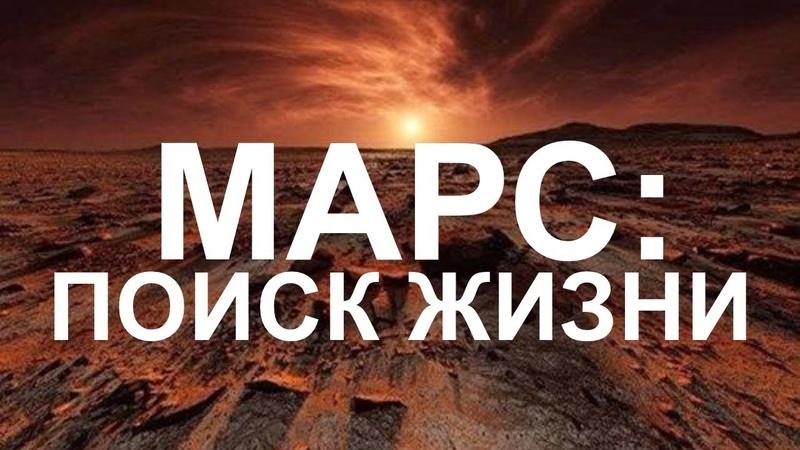 МАРС ПОИСК ЖИЗНИ документальный фильм National Geographic BBC Discowery марс жизньнамарсе