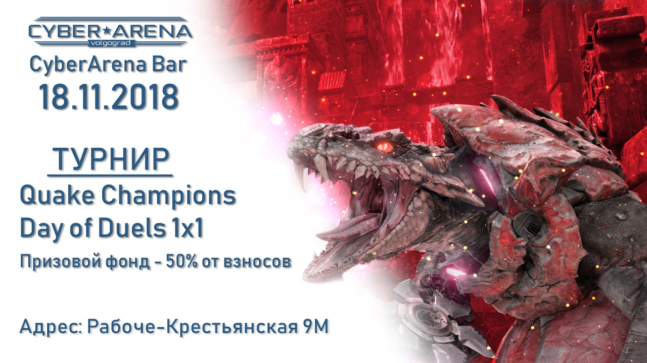 Афиша Волгоград CyberArena Duel cup 1