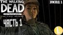 The Walking Dead The Final Season ➤ Прохождение Эп 1 1 Вот это поворот