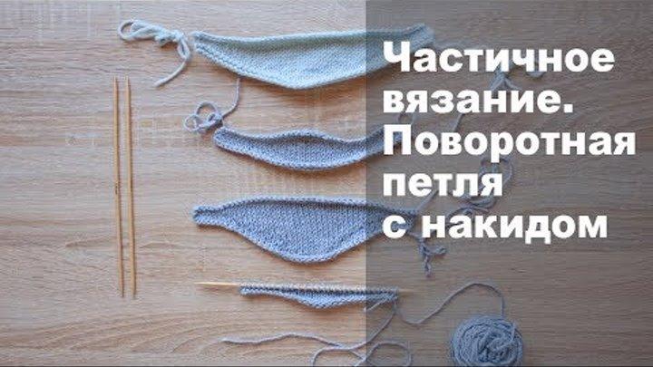 Частичное вязание. Поворотная петля с накидом