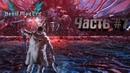 ПРИШЛИ МСТИТЬ ► Devil May Cray 5 7