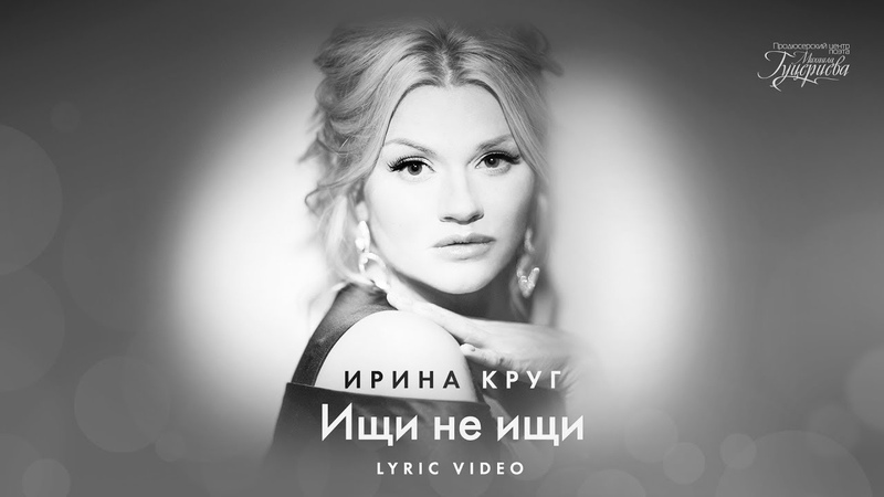 Ирина Круг Ищи не ищи Official Lyric Video