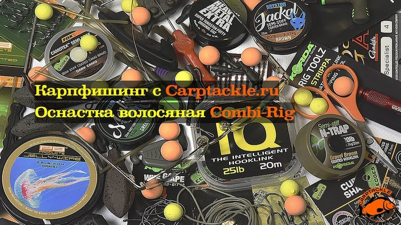 Карпфишинг Combi rig. Обзор оснастки, сочетающей в себе жесткий и мягкий поводковый материал.