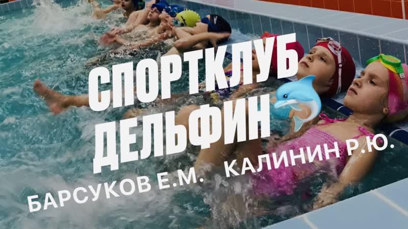 Группа 5-6 летних детей - Спортклуб Дельфин г.Тамбов