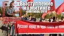 Выступление на митинге г Чита | Профсоюз Союз ССР | сентябрь 2018