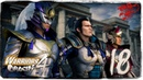 Story Mode ◄ Warriors Orochi 4 ► 18 The Mystic Master of Horrors