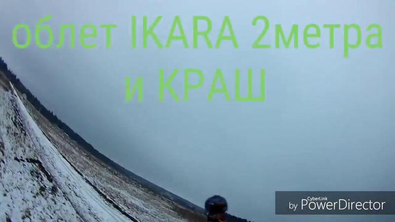 IKAR 2метра - облет ! RC самолёт и КРАШ