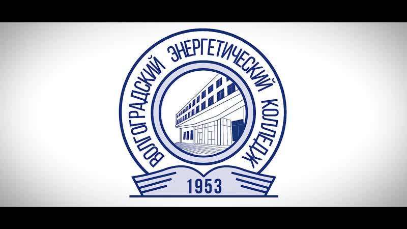 Видеопоздравление студентов с юбилеем Студенты Волгоградского энергетического колледжа поздравляют с юбилеем свою alma mater