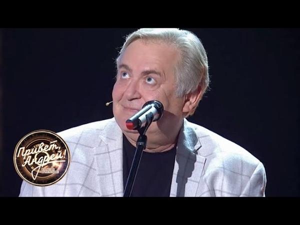 Привет Андрей Городок 25 лет Ток шоу Андрея Малахова от 19 05 18