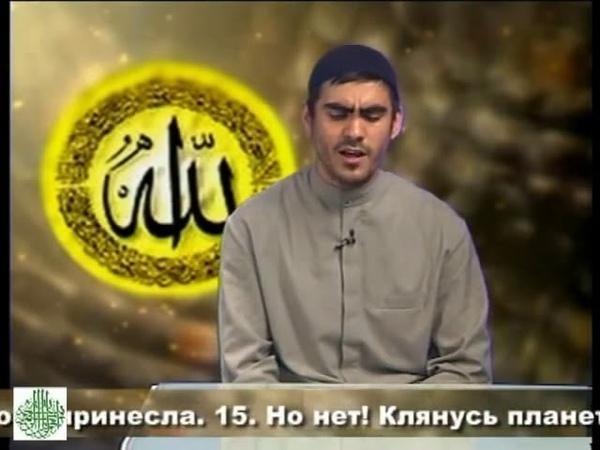 Священный Коран Сура 81 ат Таквир «Скручивание» Сиратулло Раупов