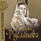 Лидия Русланова альбом Золотая коллекция