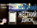 Цикл о Железяках 15 ЛЕТНИЙ ЖЁСТКИЙ ДИСК
