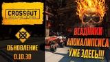 Обновление Crossout 0.10.30 новые реликты, кабина эхо, нерф копий, всадники апокалипсиса