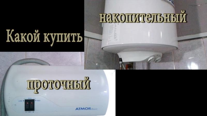 Нагреватели воды какой купить проточный или накопительный