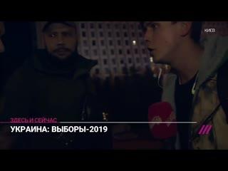 Бандеровцы в Киеве наехали на либерастов с т/к Дождь