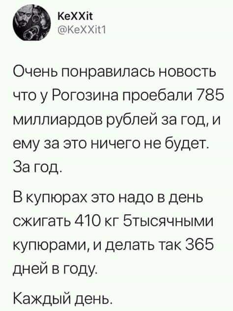 Черная дыра Роскосмоса