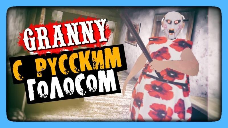 Granny РУССКАЯ ОЗВУЧКА! ✅ ГРЕННИ ГОВОРИТ ПО-РУССКИ!