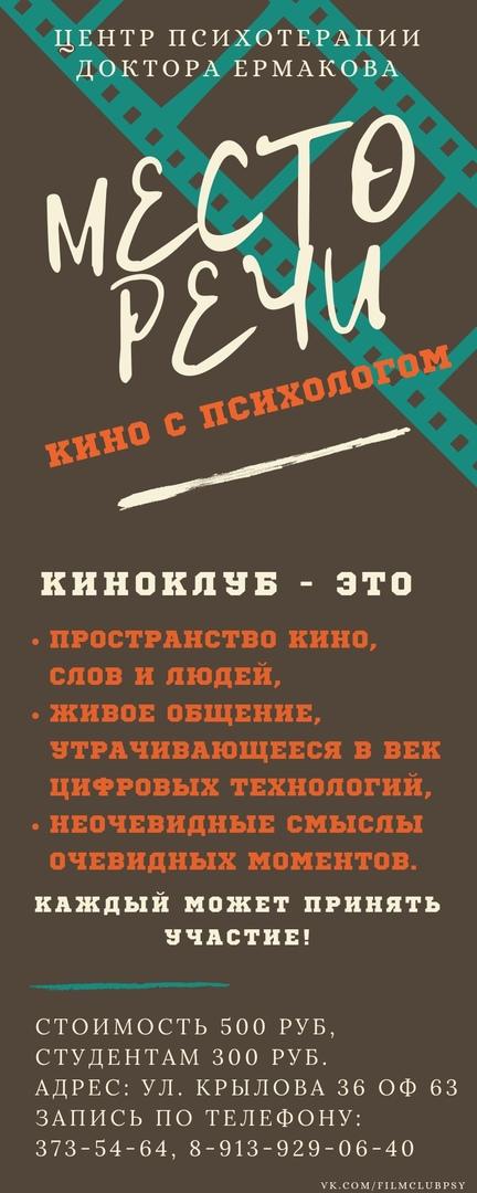 Афиша Новосибирск Киноклуб