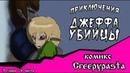 Приключения Джеффа (комикс Creepypasta) 3 глава~ 6 часть