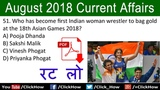 Important August 2018 Current Affairs Quiz Question with Answers Test Your Knowledge Click How
