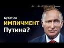 Будет ли ИМПИЧМЕНТ ПУТИНА? Курилы! Россия Новости 2019