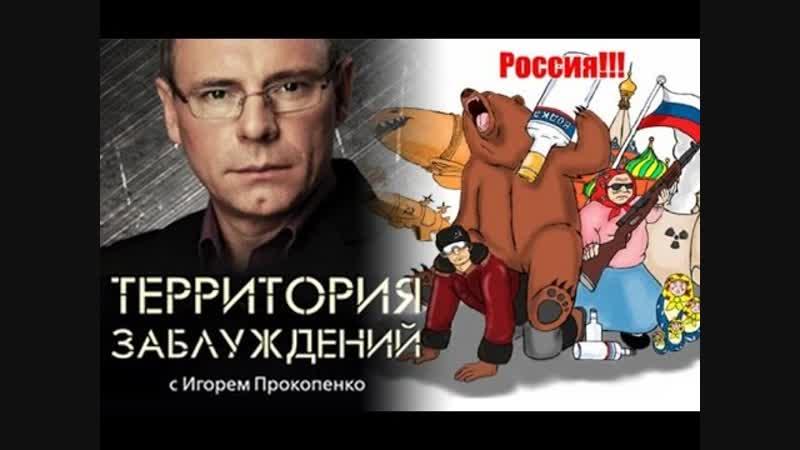Территория заблуждений с Игорем Прокопенко (20.10.2018)