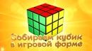 Как собрать Кубик Рубик обучение в игровой форме