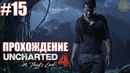 Прохождение UNCHARTED 4 A THIEF'S END 15