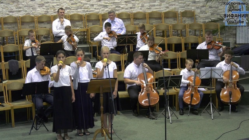 Иерусалим сияет в небе, песня, скрип.ансамбль 04.08.2019 ц Вифания