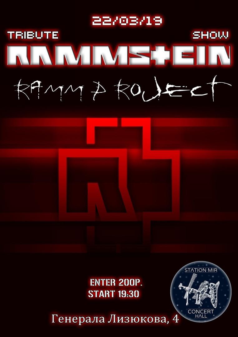 Афиша Воронеж RAMMSTEIN tribute show/Воронеж/22.03