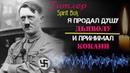 Гитлер - про войну и смерть   Мертвый Адольф Гитлер вышел на контакт   ЭГФ   ФЭГ
