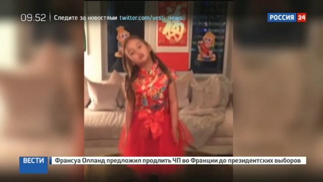 Новости на Россия 24 • Видео с внучкой Трампа взорвало китайские соцсети