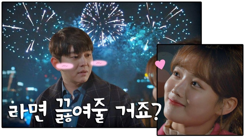 """거부할 수 없는 김유정(Kim You-jung)의 유혹 """"라면 끓여줄 거죠~??"""" 일단 뜨겁게"""
