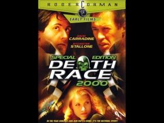 Смертельные гонки 2000 / Death Race 2000, (1975) Кузнецов,1080