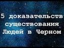 5 доказательств существования Людей в Черном видеозаписи и признания Сокрытие информации об НЛО