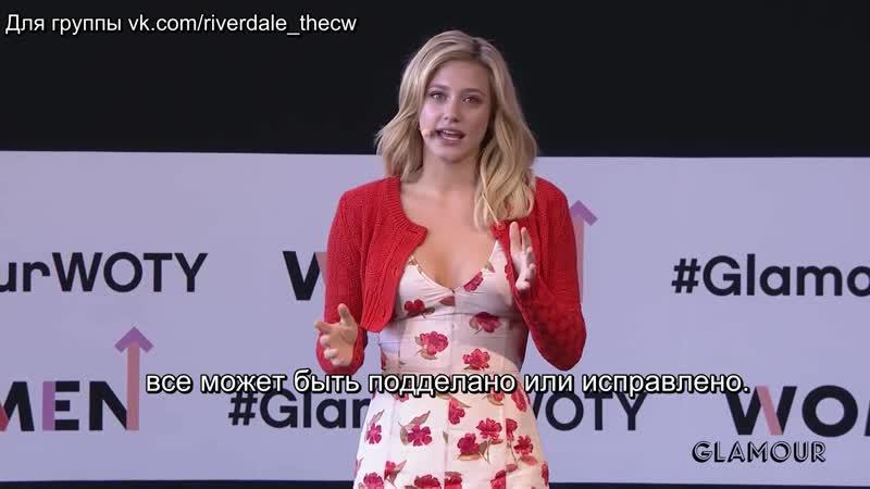 Лили Рейнхарт выступила перед аудиторией на Glamour WOTY [RUS_SUB]