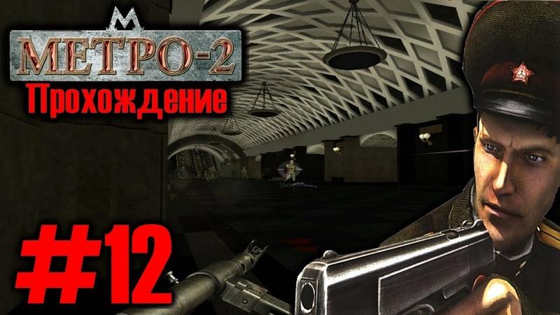 Прохождение МЕТРО-2 - Миссия 12 - СТАНЦИЯ ПЛОЩАДЬ СВЕРДЛОВА