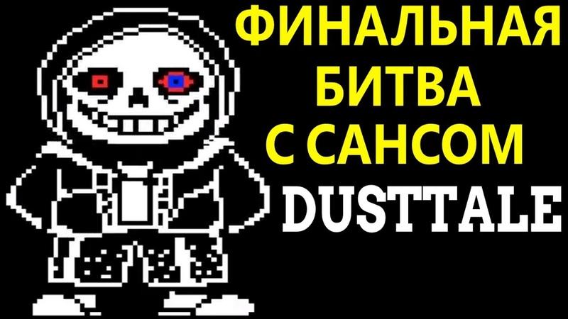 Undertale - Dusttale | Финальная битва с Сансом
