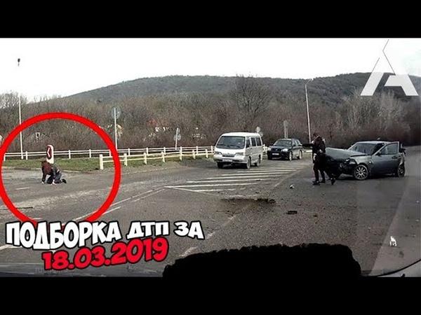 ДТП Подборка аварий за 18 03 2019 crash March 2019