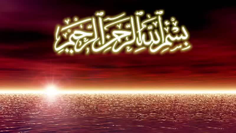 Священный Куран. Сура 4 Женщины_HD.mp4