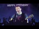 С днём рождения Алексей Видео поздравления