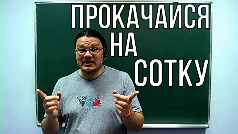 Прокачайся на сотку ЕГЭ Математика Профильный уровень Борис Трушин