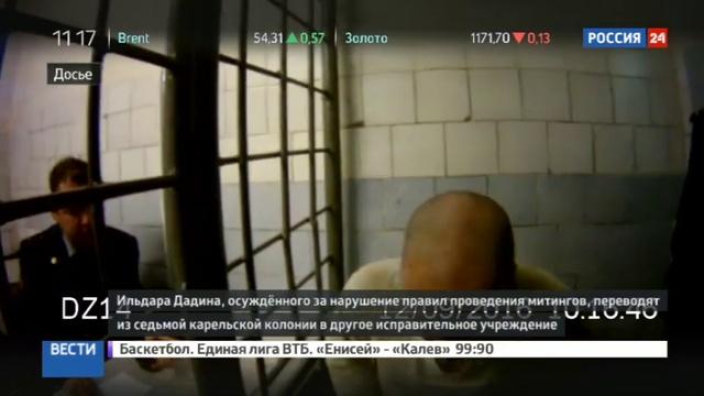 Новости на Россия 24 • Дадин этапирован в неизвестном направлении из колонии в Карелии