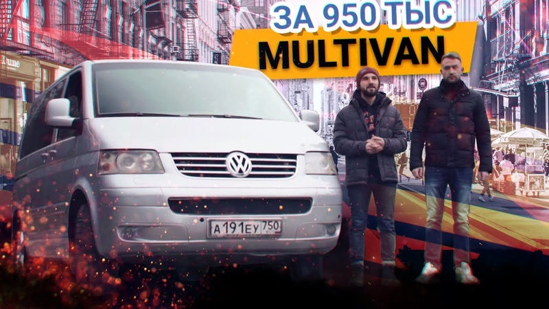 Volkswagen Multivan / Transporter / Caravelle ОБЗОР самого ПОПУЛЯРНОГО микроавтобуса