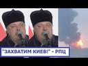 Захватим Киев Пожар в Керченском Проливе