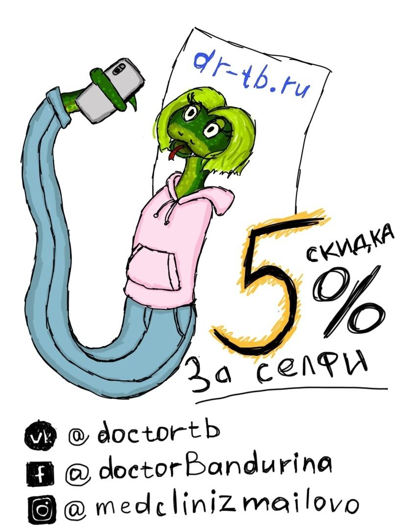 Скидка 5% за селфи